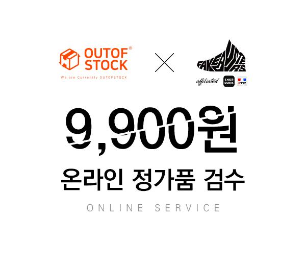 9,900원 한정판 스니커즈 온라인 정가품 검수